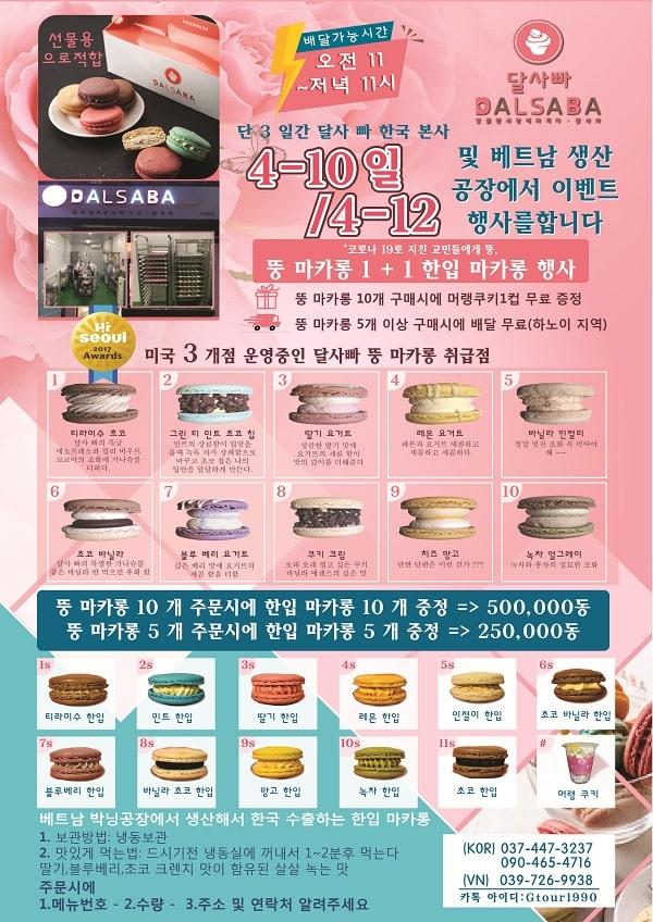 Sản xuất tờ rơi quảng cáo bánh Macaron Hàn Quốc do Lạc Hồng thiết kế